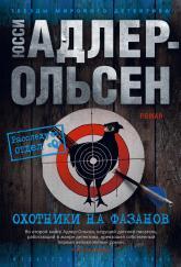 купить: Книга Охотники на фазанов