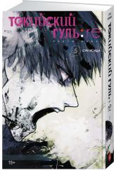 купити: Книга Токийский гуль: re. Книга 5