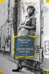 купити: Книга Здравствуй, грусть! Романы