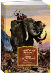купити: Книга Дитя из слоновой кости (с илл.)