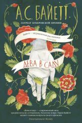 купити: Книга Дева в саду