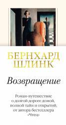 купити: Книга Возвращение