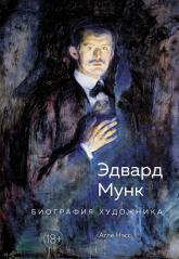 купити: Книга Эдвард Мунк. Биография художника