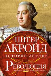 купити: Книга Революция. История Англии. От битвы на реке Бойн до Ватерлоо