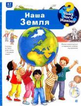 купити: Книга Чому? Чого? Навіщо? Наша Земля. 4-7 років