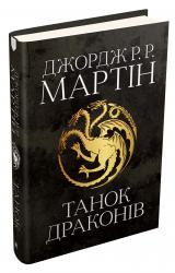 купити: Книга Танок драконів. Пісня льоду й полум'я. Книга п'ята