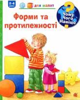 купити: Книга Чому? Чого? Навіщо? Форми і протилежності. 2-4 роки