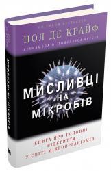 купити: Книга Мисливці на мікробів. Книга про головні відкриття у світі мікроорганізмів