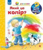 купити: Книга Чому? Чого? Навіщо? Який це колір? 2-4 роки
