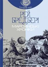 купити: Книга Марсіанські хроніки