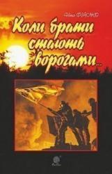купити: Книга Коли брати стають ворогами...