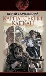 купити: Книга Карпатський капкан