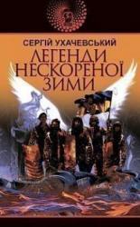 купити: Книга Легенди нескореної зими