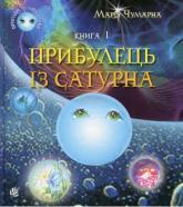 купить: Книга Пригоди Лумпумчика. Прибулець із Сатурна: пригодницько-фантастична повість. Книга 1