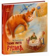 купить: Книга Таємне життя Рудика