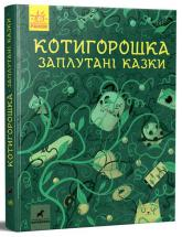 купити: Книга Котигорошка. Заплутані казки