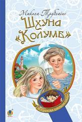"купить: Книга Шхуна ""Колумб"""