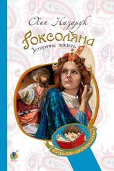 купити: Книга Роксоляна: історична повість з 16-го століття
