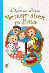 купити: Книга Четверо дітей та Ельф