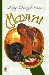 купить: Книга Мауглі