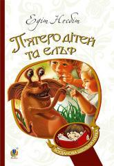 купити: Книга П'ятеро дітей та ельф