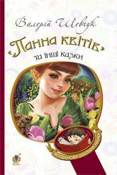 """купить: Книга """"Панна квітів"""" та інші казки"""
