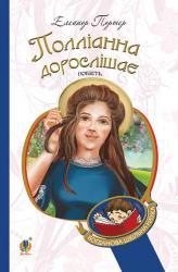 купить: Книга Полліанна дорослішає