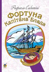 купить: Книга Фортуна капітана Блада