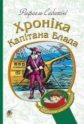 купить: Книга Хроніка капітана Блада