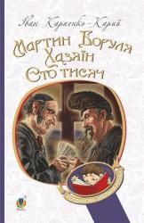 купити: Книга Мартин Боруля. Хазяїн. Сто тисяч