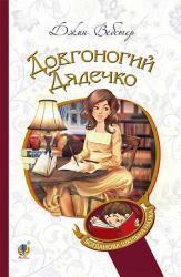 купить: Книга Довгоногий Дядечко