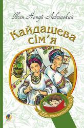 купити: Книга Кайдашева сім'я
