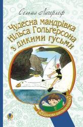купить: Книга Чудесна мандрівка Нільса Гольгерсона з дикими гусьми