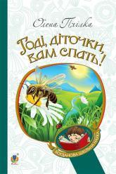 купить: Книга Годі, діточки вам спать! Вірші, оповідання, казки, фольклорні записи