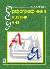 купить: Книга Орфографічний словник учня початкових класів (новий правопис). НУШ