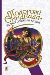 купить: Книга Подорожі Синдбада та інші арабські казки