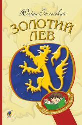 купити: Книга Золотий Лев