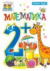 купить: Книга Математика : 2+