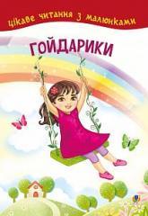 купить: Книга Гойдарики
