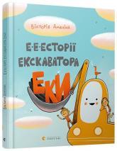 купити: Книга Е-е-есторії екскаватора Еки