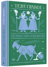купити: Книга Повен неба капелюх