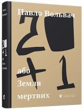 купити: Книга 20+1, або Земля мертвих