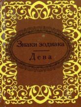 купити: Книга Знаки зодиака. Дева (Микроминиатюра)