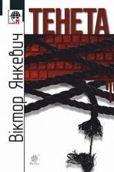 купити: Книга Тенета