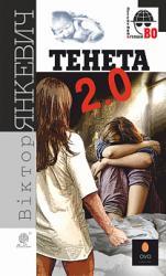 купити: Книга Тенета 2.0