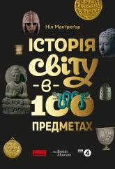 купити: Книга Історія світу в 100 предметах