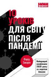 купити: Книга 10 уроків для світу після пандемії