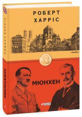 купити: Книга Мюнхен