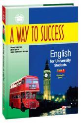 купить: Книга A Way to Success: English for University Students. Year 1. Student's Book. 2-ге видання, виправлене
