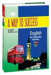 купить: Книга A Way to Success: English for University Students. Year 1. Teacher's Book. 2-ге видання, виправлене